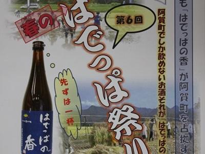 阿賀 町の酒飲みに来て はでっぱ祭り5月22日まで