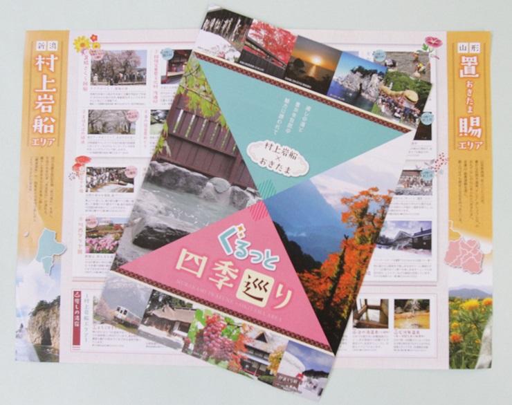 村上岩船地域と山形県置賜地域の観光情報をまとめたパンフレット