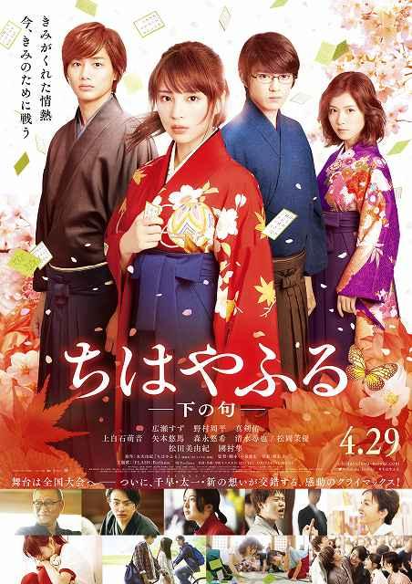 映画「ちはやふる-下の句-」のポスター。右から2人目が綿谷新役の真剣佑さん