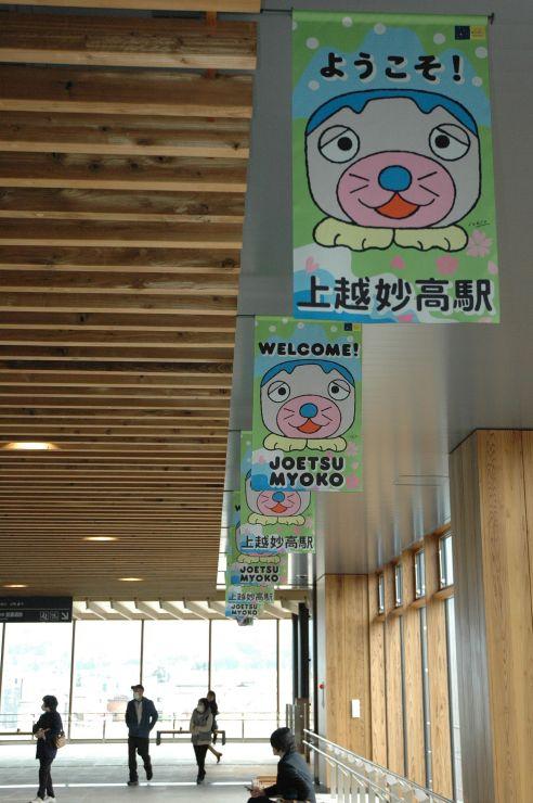 上越妙高駅に飾られた「ウェルモ」のフラッグ=上越市