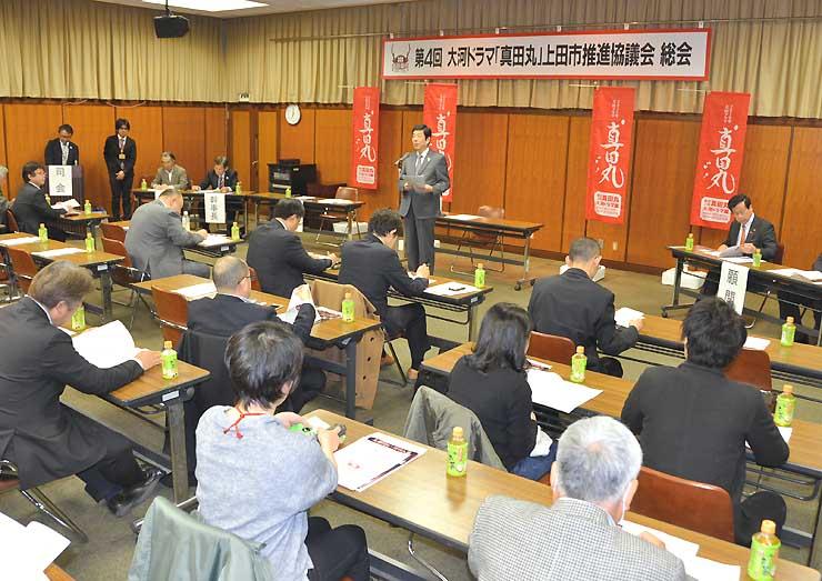 上田市で開いた大河ドラマ「真田丸」上田市推進協議会の総会