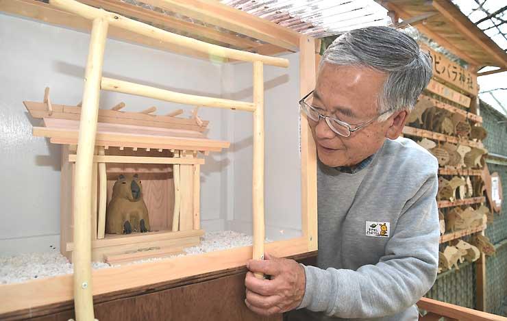 長谷川さんが手作りした「カピバラ神社」