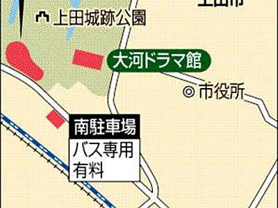 上田城跡公園北に駐車場オープン 「真田丸」観光客増に対応