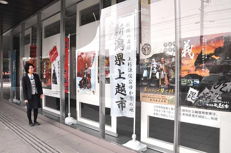 真田氏や上杉氏に関連した上越市や沼田市などのポスターが並ぶ上田信金本店のギャラリー