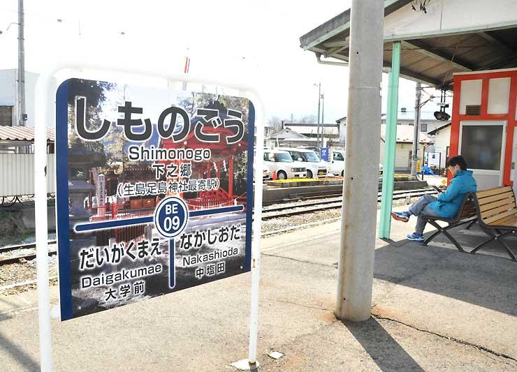 「BE09」の駅ナンバリングを入れ、生島足島神社をデザインした下之郷駅の駅名表