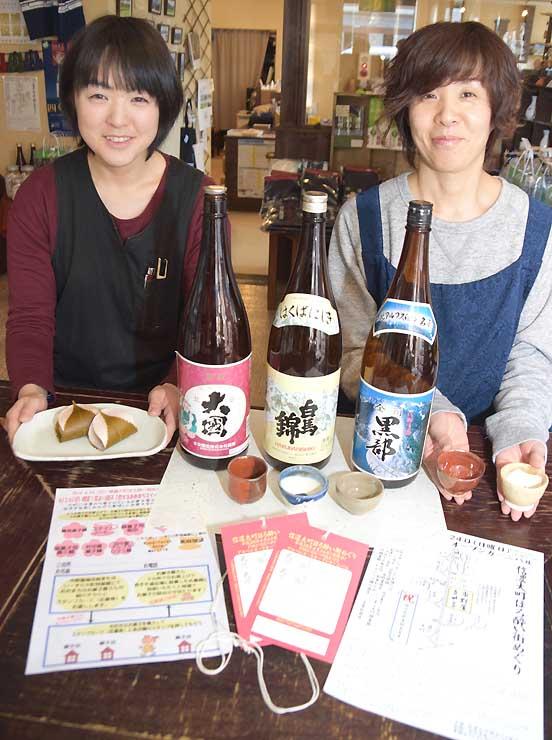 日本酒飲み歩きと菓子食べ歩きのイベントをPRする「いーずら大町特産館」のスタッフ