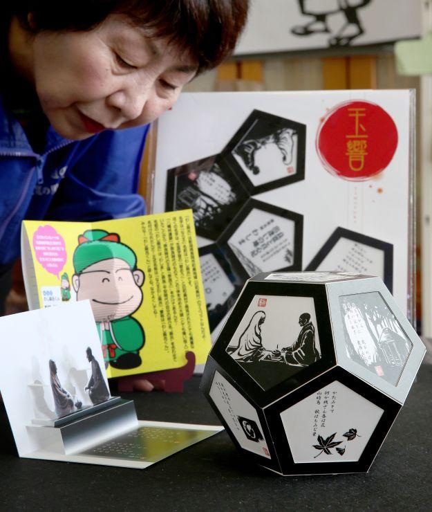 長岡市和島地域の新たなお土産品として考案されたペーパークラフトとレターセット