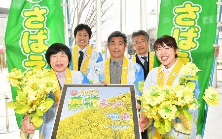 さばえ菜花まつりへの来場を呼び掛ける宣伝隊=11日、福井新聞社