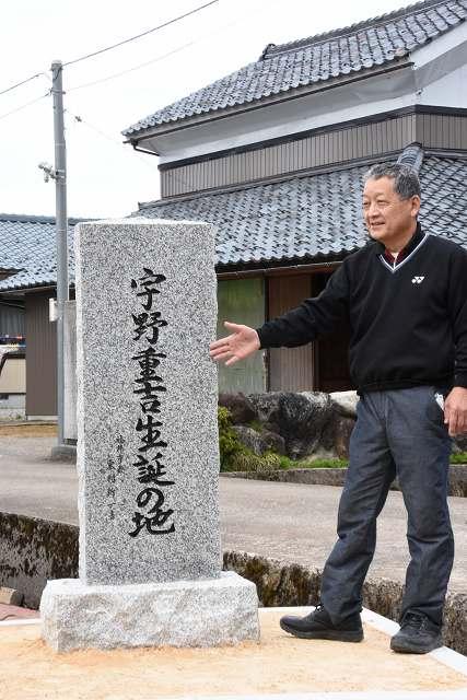 宇野重吉さんの生誕の地に設置された石碑=福井市太田町