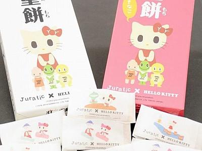 羽二重餅包装に恐竜とキティがコラボ 新珠製菓の直売店で販売