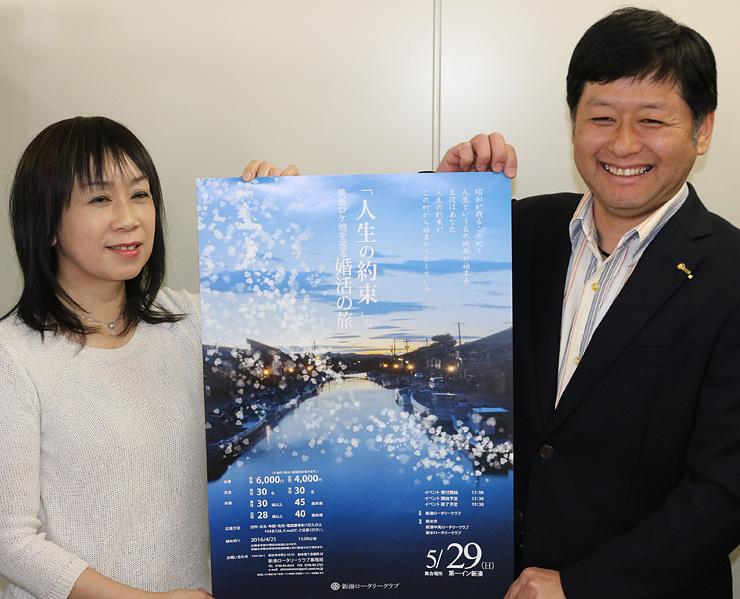 イベントをPRするポスターを持つ新湊ロータリークラブのメンバー=射水市