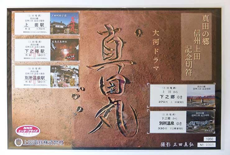 台紙に「真田丸」の題字がデザインされた「真田の郷信州上田記念切符」