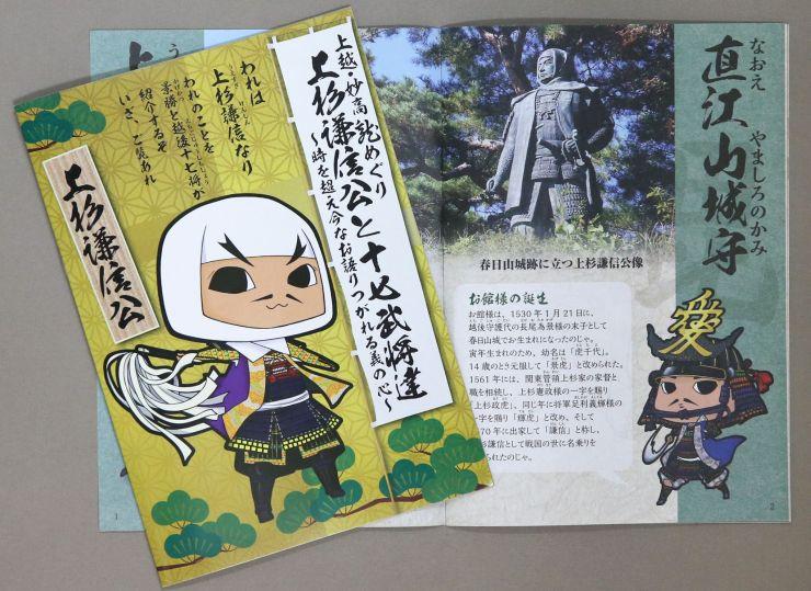 武将のキャラクターが上杉謙信の足跡を解説するパンフレット