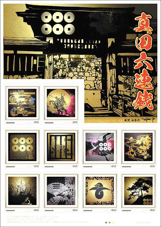 真田家の旗印「六連銭」をテーマにしたオリジナルフレーム切手