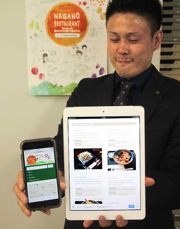 長野市内の飲食店の情報を英語で紹介する「NAGANORestaurant」。スマートフォンやタブレット端末でも閲覧できる