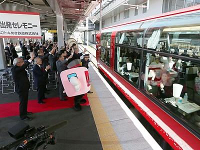 待望のパノラマ満喫 トキ鉄リゾート列車「雪月花」運行開始 停車駅で住民も歓迎