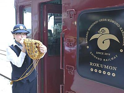 「ろくもん」ほら貝で出発 真田氏に習い長野駅と軽井沢駅