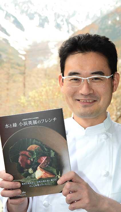 出版するレシピ本を手にする小浜料理長