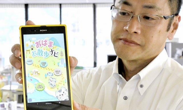観光スポットなどが検索できるスマートフォン向けのアプリ「おばまお散歩ナビ」