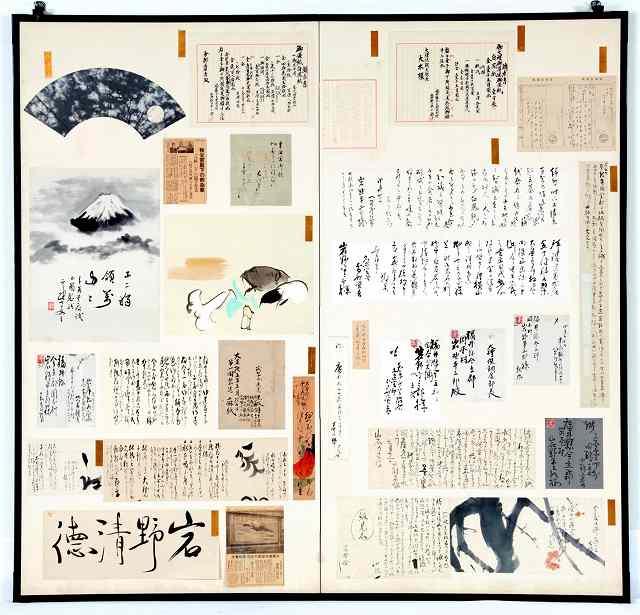 岡大紙をめぐる画家とのやりとりをまとめた貼り混ぜ屏風(福井県立美術館提供)
