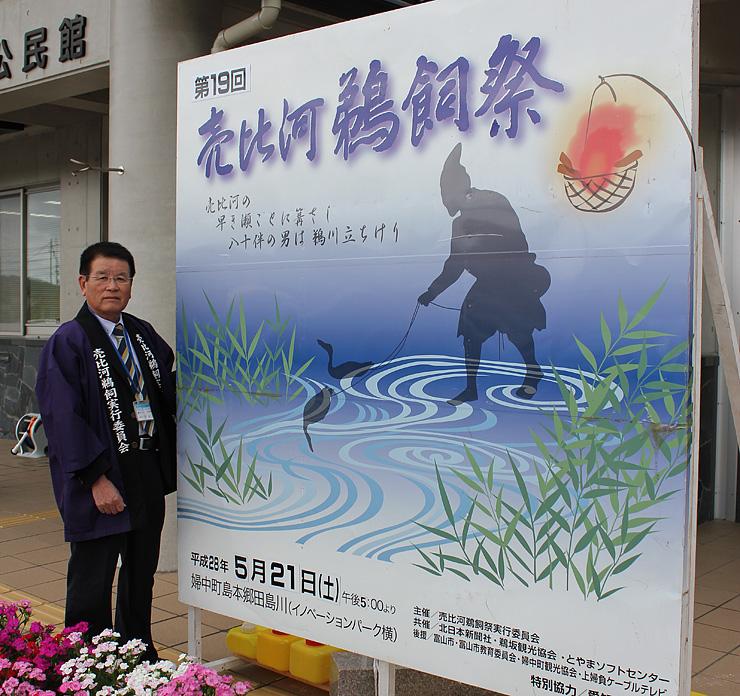 鵜坂公民館前に設置された売比河鵜飼祭の看板 =富山市婦中町上田島