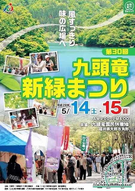 九頭竜新緑まつりのポスター