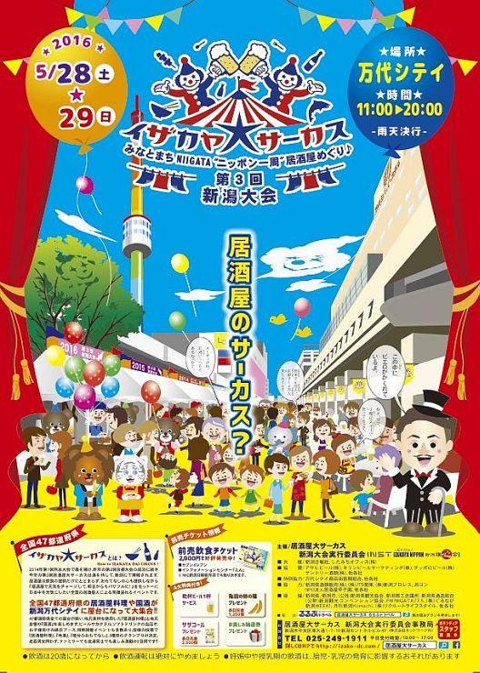 「居酒屋大サーカスin新潟2016」のポスター