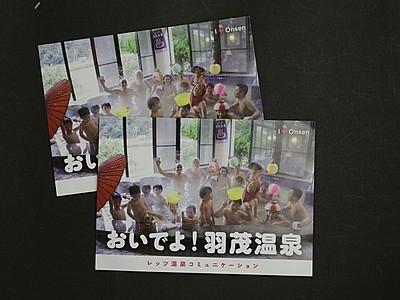 羽茂温泉PRポスター完成 住民20人一肌脱ぐ