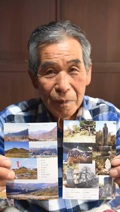 真田氏本城跡や近くの史跡を紹介したポストカードを手にする坂口さん