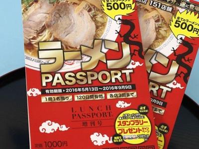 ラーメン版ランチパスポート発売 新潟県内151店参加