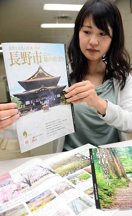 人気ランキングで7位になった長野市のパンフレット