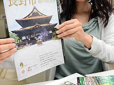 長野市、全国人気7位 都内で展示の自治体パンフ