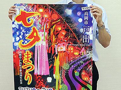 合併50年で獅子舞競演会 7月の戸出七夕まつり