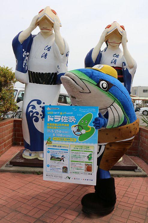佐渡観光のキャンペーンをPRする「ブリカツくん」=24日、佐渡市の両津港