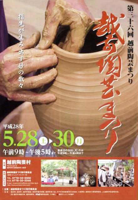 第36回越前陶芸まつりのポスター