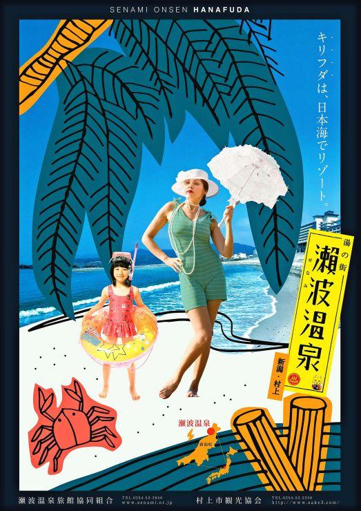 花札の「柳に小野道風」の図柄を模したポスター