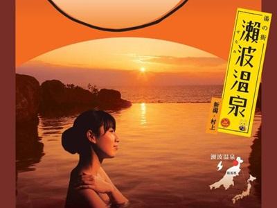 村上・瀬波温泉 花札 誘客の切り札に 6年ぶりポスター刷新