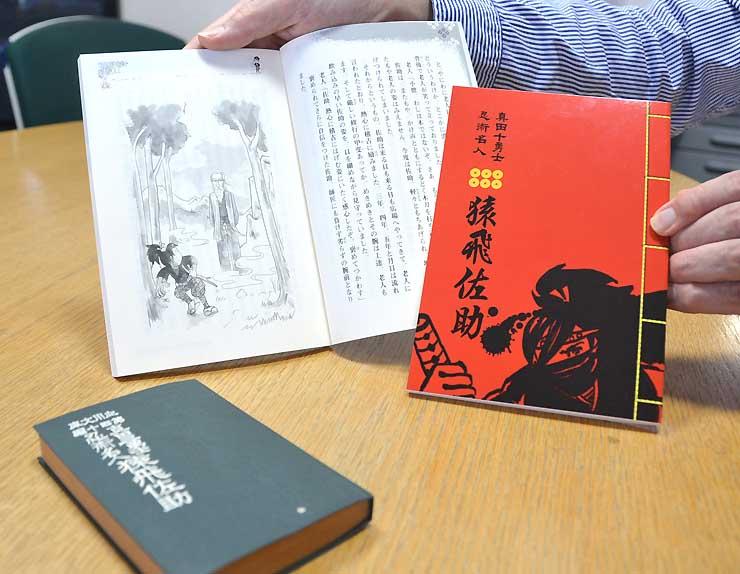 現代語に訳した「猿飛佐助」(上の2冊)と、大正時代に発行された当時の「猿飛佐助」(上田温泉ホテル祥園所有)