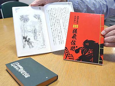 真田十勇士「猿飛佐助」の現代語版発行 上田市の公共施設