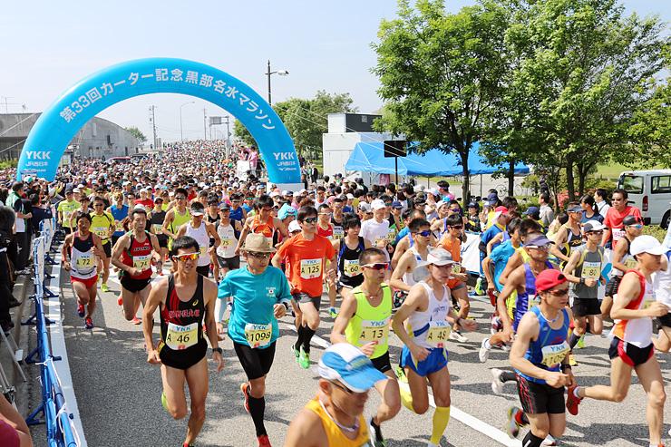 一斉にスタートするフルマラソンの出場者=黒部市総合公園