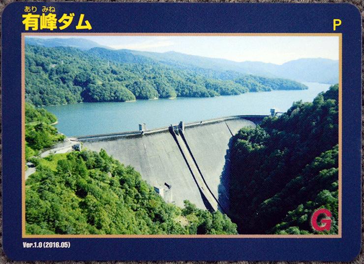 有峰ダムの「ダムカード」