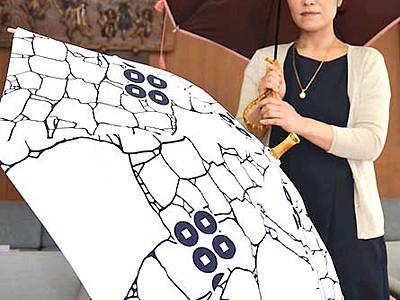 使わない着物、日傘に 上田の企業、真田氏家紋入りも