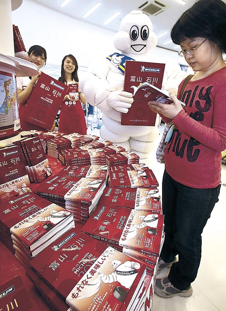 ガイド本の発売が紹介されたイベント=3日午前11時10分、金沢市内の書店