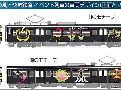 イベント列車9月から運行 あいの風とやま鉄道