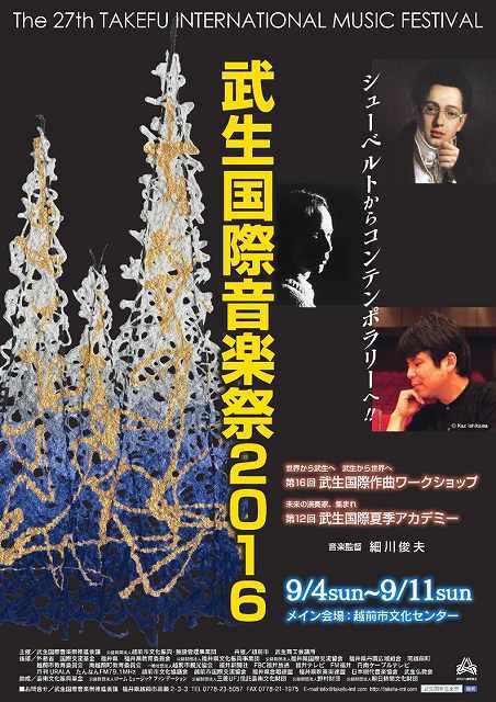 「武生国際音楽祭2016」のポスター