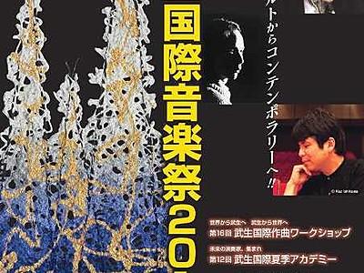 古典や現代曲、7カ国から演奏家 9月、福井県で武生国際音楽祭