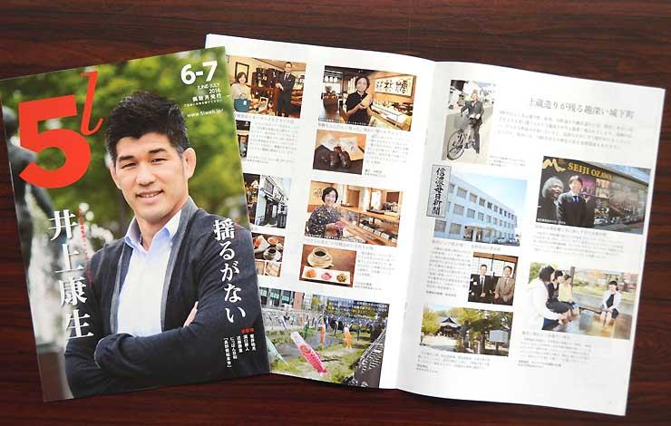 松本市の魅力を紹介した雑誌「5L」の誌面と表紙