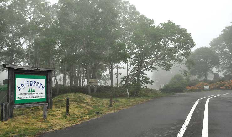 高原シャトル便のコースとなる木島平村のカヤの平高原