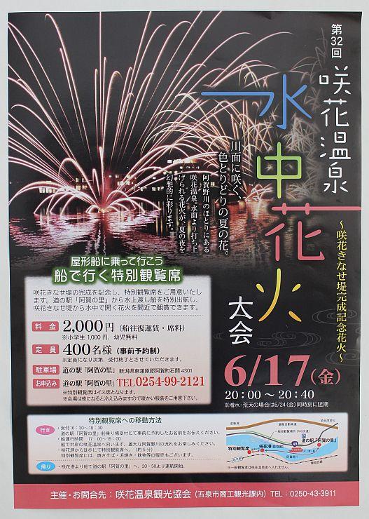 船で行く特別観覧席の案内も記載された、咲花温泉水中花火大会のチラシ