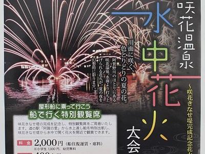 五泉・咲花温泉 17日、水中花火大会 川面の大輪新堤防から 一般向け初の特別観覧席